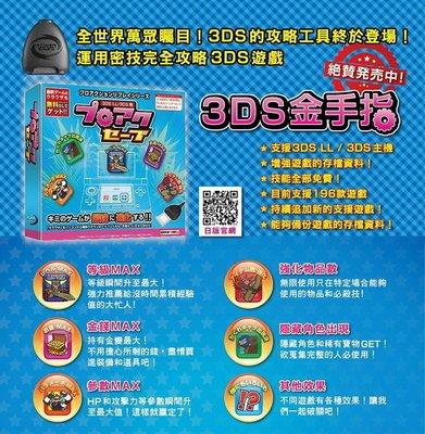 【雲城】出清大特價 不支援更新 3DS N3DS 3DSLL 金手指 Powersave 存檔 備份 遊戲 編輯 軟體