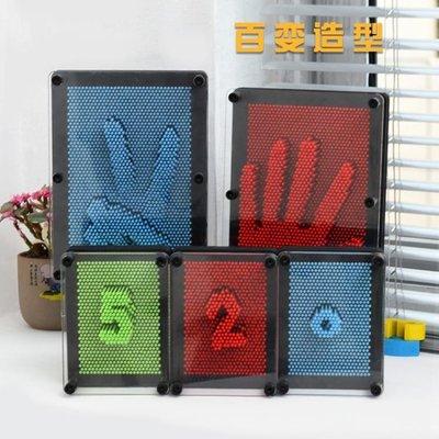 商品折扣中 3d立體百變針畫三維針雕克隆手模臉印創意送兒童生日禮物玩具