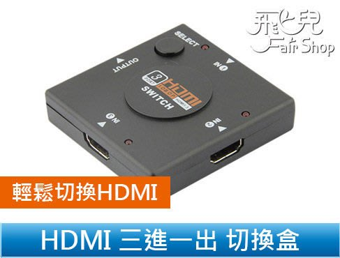 【飛兒】高品質不失真 不需外接電源 HDMI 三進一出 切換盒 切換線 切換器 轉接頭 支援1080P