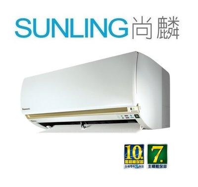 尚麟SUNLING 國際 變頻 單冷 精緻 一對一冷氣 CS-LJ40BA2_CU-LJ40BCA2 6~7坪 1.4噸 新北市
