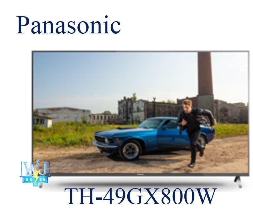 新款☆議價【暐竣電器】Panasonic 國際 TH-49GX800W / TH49GX800W 49型 液晶電視