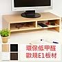 桌上架【居家大師】低甲醛環保材質雙層桌上架/螢幕架ST015電腦桌創意架子鞋櫃電視櫃茶几