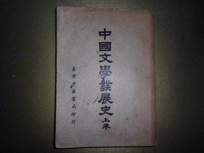 憶難忘書室☆民國45年初版中國文學發展史上卷共1本
