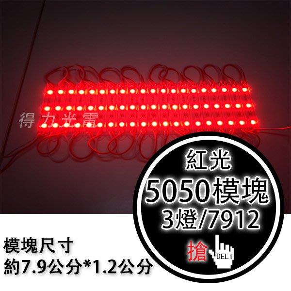 【得力光電】5050 模塊 模組 三燈 7512 紅光 LED燈 LED模塊 LED模組 LED燈飾
