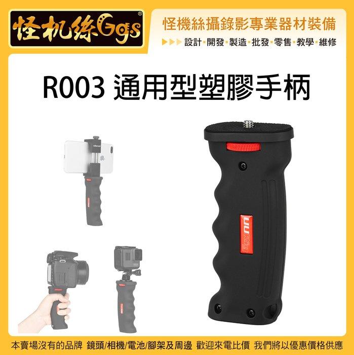 怪機絲 R003 通用型塑膠手柄 手機 相機 運動相機 LED燈 麥克風 通用 握把 把手 手把 1/4牙