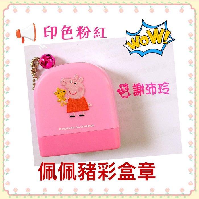 熊爸印&貼 佩佩豬連續印章 卡通印章 粉紅豬小妹 連續印章 姓名印章 正版授權