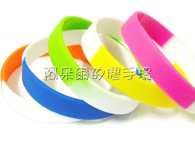 阿朵爾 段色 素面 運動矽膠手環 10色任選 現貨 每條10元 可開發票 達50條~匯款免運