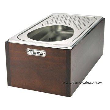 TIAMO 洗杯器渣桶附滴水盤木盒(大) *BC2411.櫻桃木色 Espresso 咖啡配件.不鏽鋼堅固耐用.