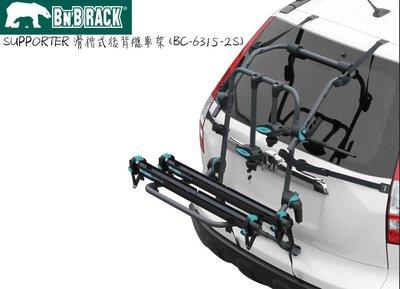 BNB RACK熊牌車掛載具SUPPORTER滑槽式後背攜車架BC-6315-2S單車架自行車架腳踏車架休旅車掀背車轎車