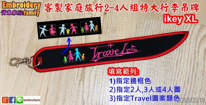 ※家庭旅行家族旅行ikeyXL※客製特大超大行李吊牌行李箱配件背包吊飾 ( ikeyXL4個/組賣場, 可指定顏色)