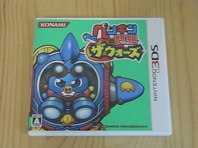 【小蕙館】3DS ~ 企鵝的問題.戰爭篇 (純日版)