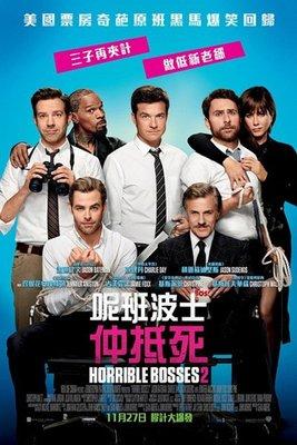 【藍光電影】惡老板2 Horrible Bosses 2 (2014)  呢班波士仲抵死!(港) 64-022