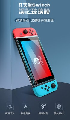 9H任天堂Switch鋼化膜 Nintendo Switch任天堂鋼化玻璃貼 螢幕貼膜