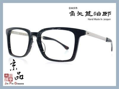 【角矢甚治郎】南蠻傳來 沙勿略 ザビエル c11 黑曜岩 賽璐珞 手工眼鏡 手工框 日本製 限定款 JPG 京品眼鏡