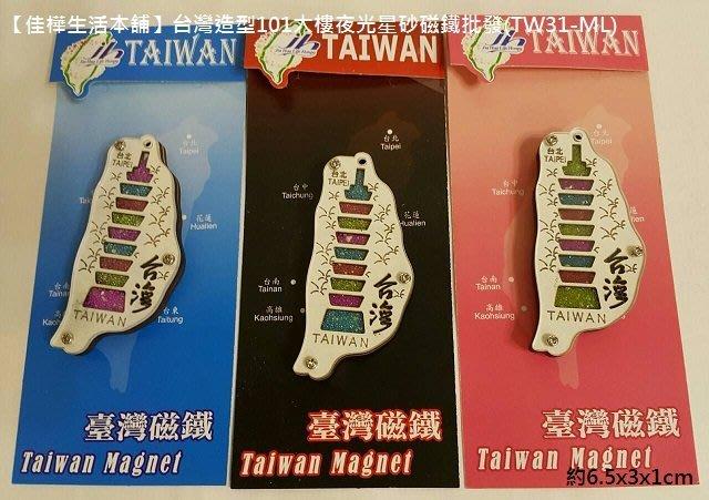 【佳樺生活本舖】台灣造型101大樓夜光星砂磁鐵(TW31-ML)Taiwan Magnet台灣景點冰箱貼/台灣紀念品批發
