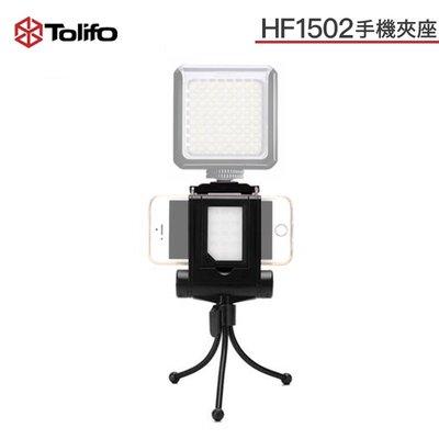 黑熊數位 Tolifo 圖立方 HF1502 手機夾座 LED 補光燈 3W 熱靴 手機攝影燈 手機自拍補光燈