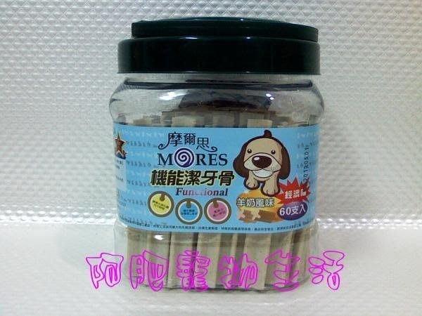 【阿肥寵物生活】摩爾思機能潔牙骨大罐裝系列(60入)/羊奶風味
