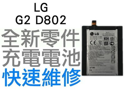 LG G2 D802 全新電池 無法充電 膨脹 更換電池【台中恐龍電玩】