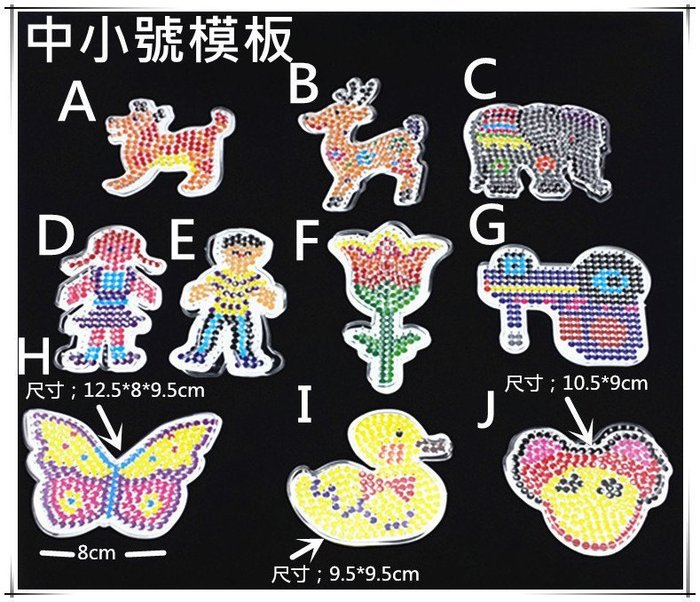5mm 拼拼豆豆專用模板 兒童手工益智DIY拼圖拼版~現貨 HELLO 小忞恩