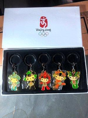 2008北京奧運吉祥物福娃鑰匙圈紀念品/一款價格
