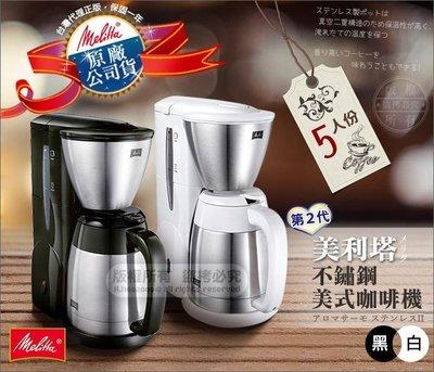 【免運/贈濾紙200枚】!Melitta~澤井公司貨 美利塔 MKM-531美式咖啡機 五人份【不鏽鋼保溫壺】