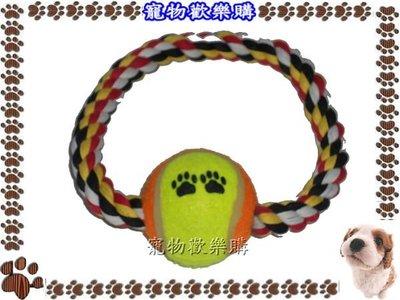【寵物歡樂購】寵物圓型帶球拉扯玩具 可讓寵物把玩誤樂+潔牙去垢+舒解壓力《可超取》