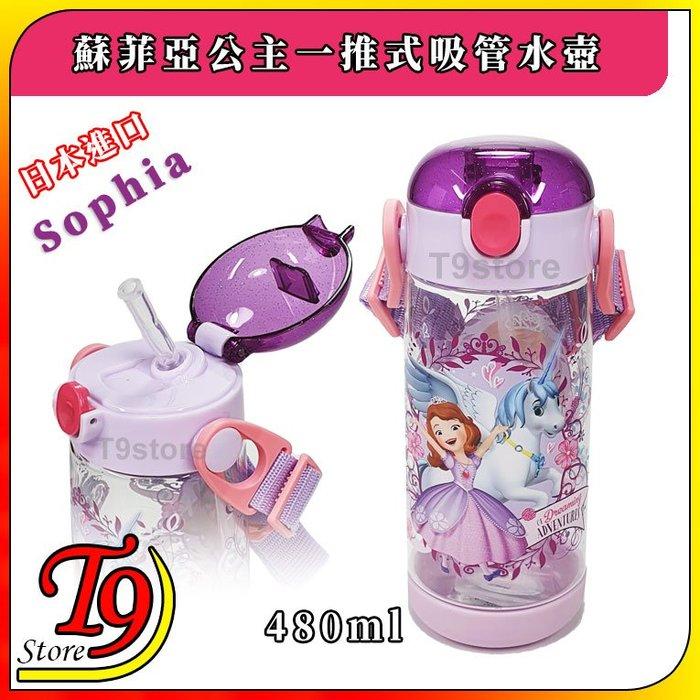 【T9store】日本進口 Sophia (蘇菲亞公主) 一推式吸管水壺 水瓶 兒童水壺 (480ml) (有肩帶)