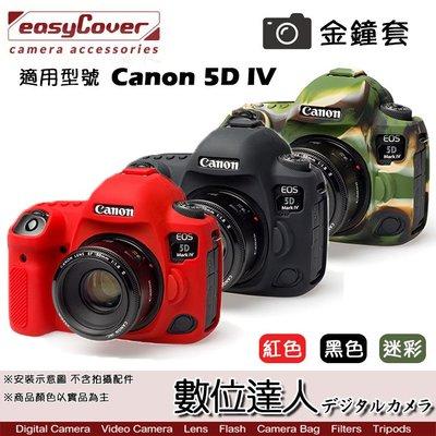 【數位達人】easyCover 金鐘套 適用 Canon 5DIV 5DM4 5D4 機身 / 矽膠套 保護套