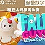 {meet you} PC中文STEAM游戲FALL GUYS: ULTIMATE KNOCKOUT 糖豆人終極淘汰賽