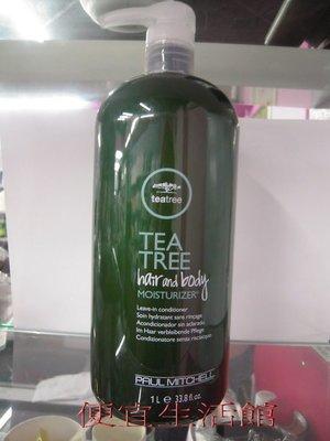 便宜生活館【免沖洗護髮】PAUL MITCHELL 茶樹三效保濕乳 1000ml~提供護髮與護膚一瓶全包