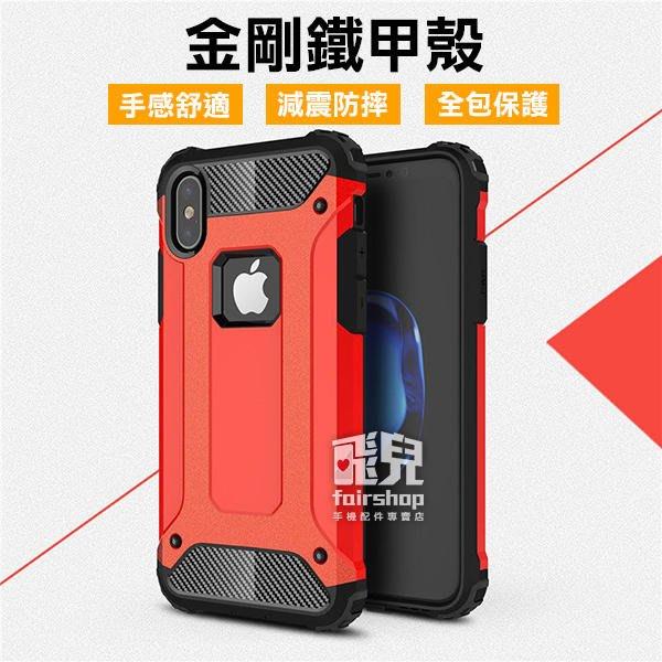 【飛兒】金剛鐵甲殼 小米 Max 2/Max 3/紅米 Note 4 保護殼 手機殼 全包殼 防摔殼 198