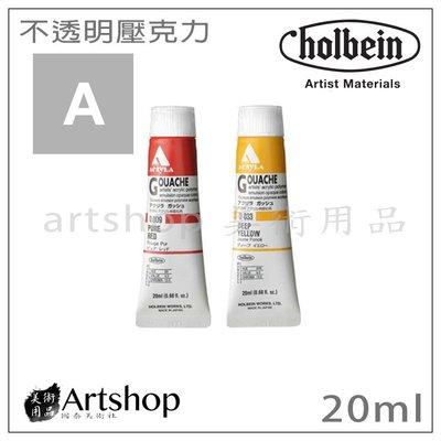 【Artshop美術用品】日本 HOLBEIN 好賓 HAG 專家級不透明壓克力顏料20ml A級(單支)