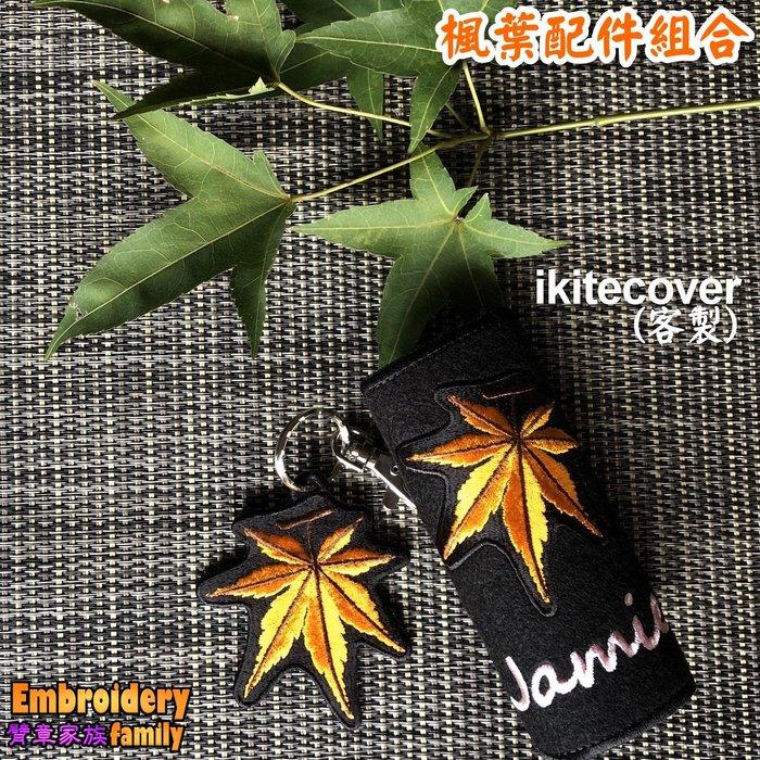 ※賞楓配件組合賣場※客製握把套ikitecoverX1(繡名字)+精美楓葉吊飾(非繡名字)X1的組合賣場