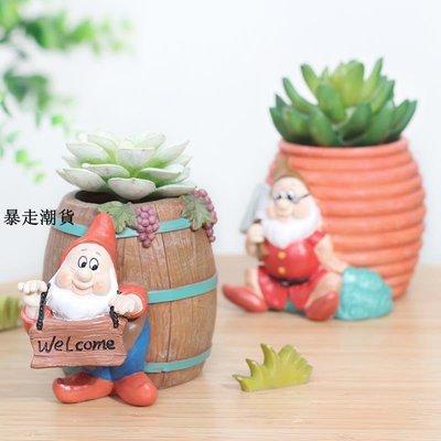 精選 田園童話小矮人多肉肉植物花盆個性故事場景花器室內微景觀小擺件