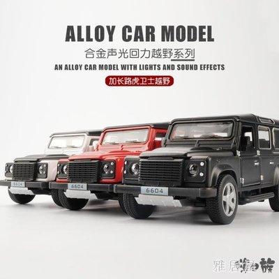 合金路虎衛士回力玩具車越野車仿真車模男孩兒童玩具金屬汽車模型TA3768一件免運