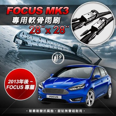 破盤王 台南 福特 FORD 13年後 FOCUS MK3 專用 軟骨 雨刷↘450元《原廠2000元》 另有 FIESTAE KUGA ECOSPORT 專用