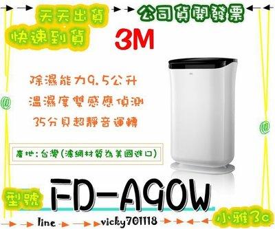現貨(公司貨開發票) 3M FD-A90W 雙效空氣清淨 除濕機 FD A90W FDA90W【小雅3C】台北