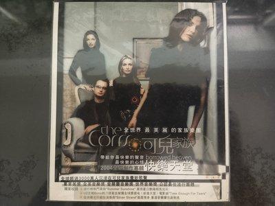 二手CD~可兒家族The corrs (快樂天堂 borrowed heaven)有細紋不影響音質