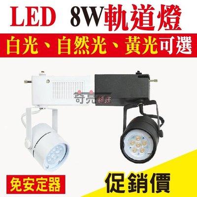 【奇亮科技】E極亮 含稅 軌道投射燈 LED MR16 軌道燈  8W MR16杯燈 免安定器