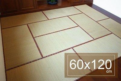 【鹿港竹蓆】最新型  輕型 榻榻米 100%MIT台灣製造 質感佳 好搬移 易收納(60x120x1.3cm)單片裝