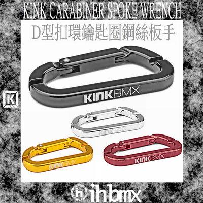 KINK CARABINER SPOKE WRENCH D型扣環鑰匙圈鋼絲板手 表演車/MTB/地板車/獨輪車