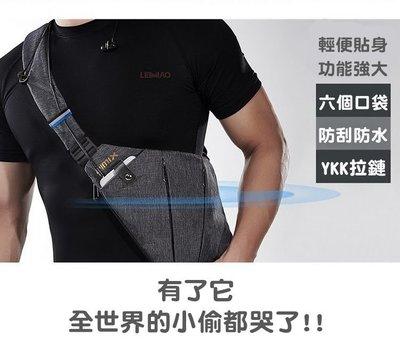 RIMIX最新版 防盜槍包 胸背包 拚接多夾層 隱藏式拉鍊 防水防搶 斜背包 側背包 後背包