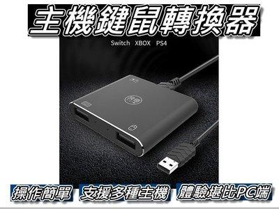 Switch鍵鼠轉換器 FPS必備 鍵盤&滑鼠轉換 日本良值 NS/PS4/XBOX ONE 桃園《蝦米小鋪》