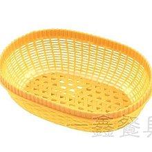 一鑫餐具【塑膠麵包籃】牛排鐵盤麵包籃餐包籃水果籃餐包籃西式餐包籃