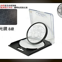 小齊的家 49mm NEX系列 鏡頭 八道 8道 八線 8線 米字 星芒鏡 星光片 星光鏡 濾鏡