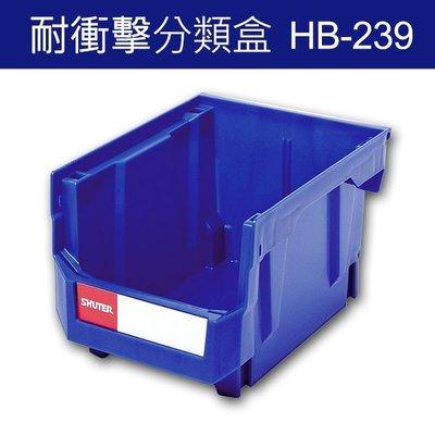 樹德 分類整理盒 HB-239 DIY...