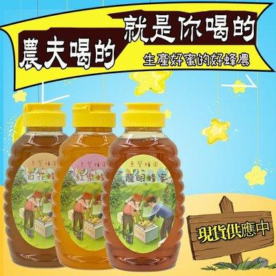 (現貨)惠豐蜂園--龍眼蜜純正自產自銷百花蜂蜜荔枝蜜正宗頂級純天然非泰國