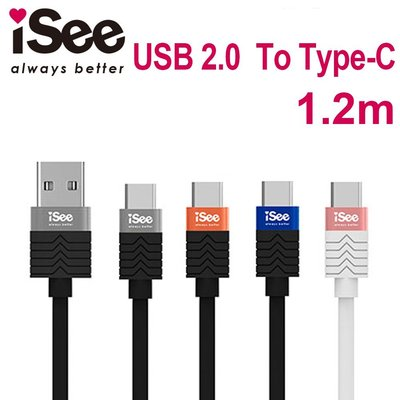含稅 嘻哈部落 iSee USB2.0 to Type-C 1.2m 1.2米 充電線 傳輸線 IS-CA27