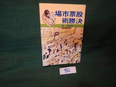 【愛悅二手書坊 05-49】股票市場決勝術 林泉源 著者 經濟日報社