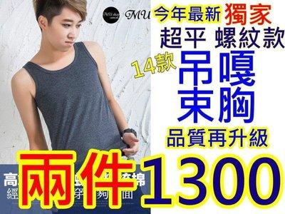 〝MU〞SHOP 小版男裝《【限時2件1300免運】》2代超平螺紋外穿束胸背心排扣、超強束平、透氣舒適、獨家販售-14色